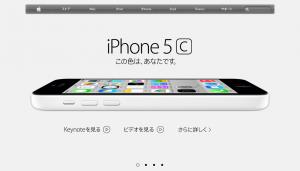 Apple、iPhone 5s、iPhone 5cを発表。ドコモ発売開始、iOS7の提供は18日から
