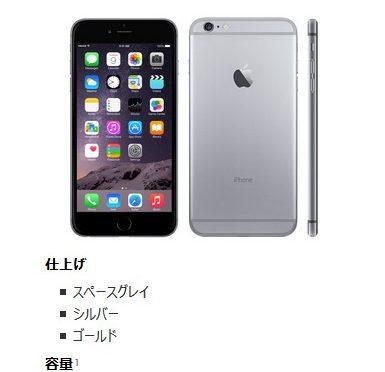 iPhone 6 plusの割賦終了