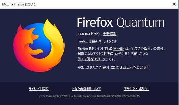 Firefoxが57.0になったけど、それなりな感じ