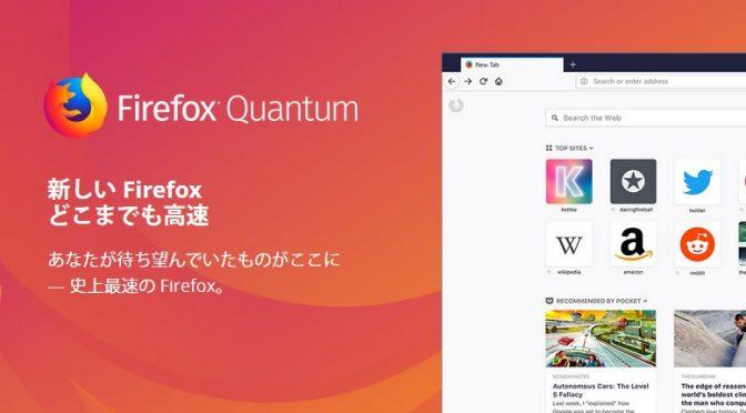 Firefoxを前バージョンに戻したんだけど、、、