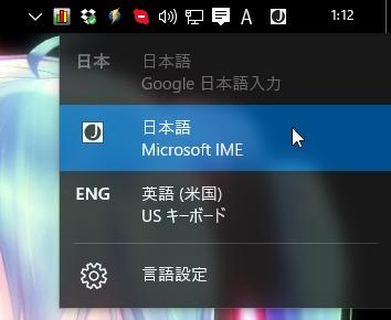 MS IMEをしばらく使ってみたんだけど、、、