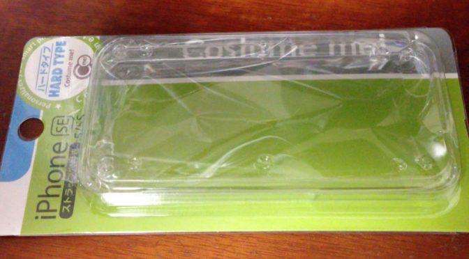 iPhone5Sのカバーと液晶保護をセリアで買ってみた