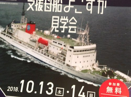 有人潜水調査船「しんかい6500」と「支援船よこすか」