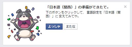 【大阪弁】Facebookの言語設定に大阪弁verが追加
