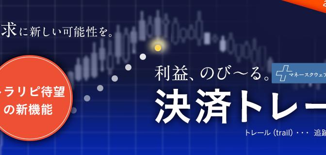 【トラリピ】1月31日搭載予定の決済トレールのバックテスト