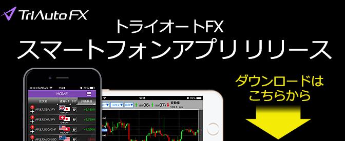 トライオートFX『スマートフォンアプリ』本日リリース!!
