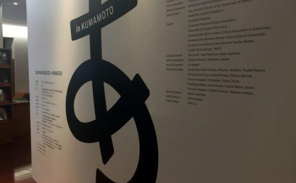 土曜日に熊本まで移動して「デザインあ展」を見てきたよ