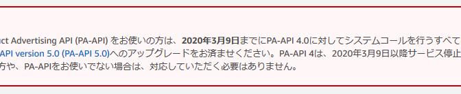 Amazon API のPA-API 4.0がPA-API 5.0になるので、移行しろという案内