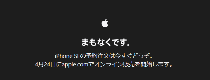 iPhone8とAppleWatch5のその後