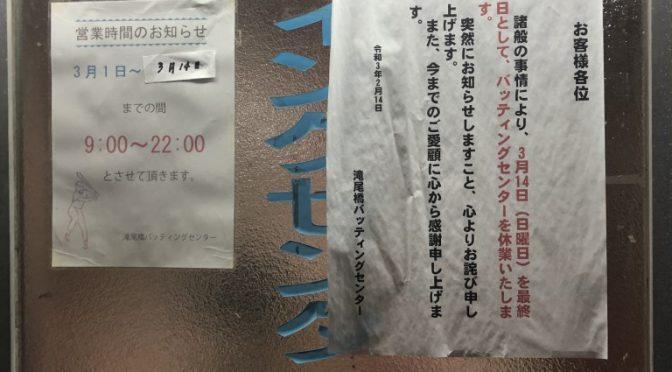 滝尾橋バッティングセンター終了のお知らせ