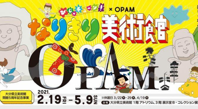 「びじゅチューン!×OPAM なりきり美術館」を見てきた